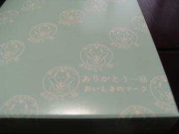 cm78_omiyage03.jpg